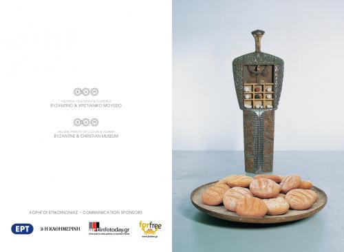 'Εκθεση γλυπτικής στο Βυζαντινό Μουσείο