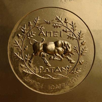 Municipality of Ioannina Medal, 1975